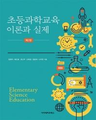초등과학교육: 이론과 실제(2판)