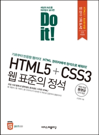 Do it! HTML5+CSS3 웹 표준의 정석(2017)
