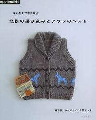 [해외]はじめての棒針編み北歐の編みこみとアランのベスト