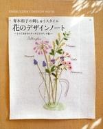 花のデザインノ-ト とっておきのスケッチ