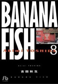 [해외]BANANA FISH 8*