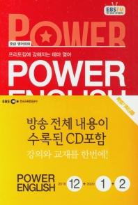 Power English 중급 영어회화(2019년 12월, 2020년 1-2월호)(CD1장포함)(전3권)
