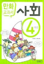 사회 4학년 (교과서 만화)