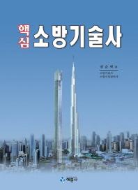 소방기술사(2012)(핵심)(개정판 8판)