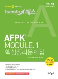 AFPK Module. 1(핵심정리문제집)(토마토패스)