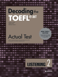 Decoding the TOEFL iBT Actual Test Listening. 2(New TOEFL Edition)