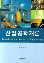 산업공학개론(양장본 HardCover)