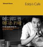 에드워드 권의 에디스 카페(EDDY'S CAFE)