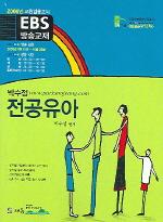 전공유아(2006년 교원임용고시 EBS 방송교재)