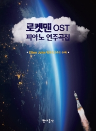 로켓맨 OST 피아노 연주곡집