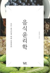 음식윤리학
