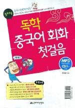 독학 중국어회화 첫걸음(CD1장 특별부록포함)