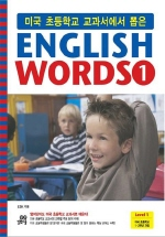 ENGLISH WORDS. 1(미국 초등학교 교과서에서 뽑은)(CD1장포함)