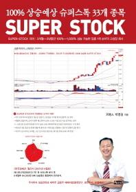 100% 상승예상 슈퍼스톡 33개 종목 SUPER STOCK(양장본 HardCover)