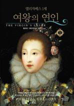 엘리자베스 1세 여왕의 연인. 1(12판)
