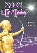 2006 대예측: 재테크편