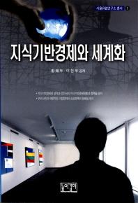 지식기반경제와 세계화(서울유럽연구소 총서 1)