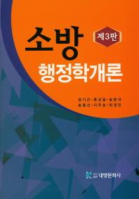 소방 행정학개론(3판)(양장본 HardCover)