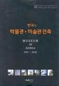 한국의 박물관.미술관건축