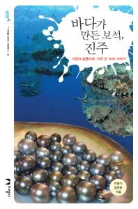 바다가 만든 보석 진주(미래를 꿈꾸는 해양문고 25)