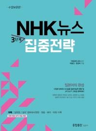 NHK뉴스 3단계 집중전략(개정신판)