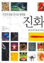 진화 (시간의 강을 건너온 생명들)