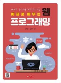 웹 프로그래밍(예제로 배우는)