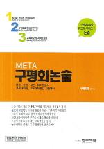 구평회논술(META)(구평회교육학 핸드북시리즈 1)