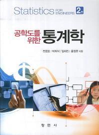 통계학(공학도를 위한)(2판)