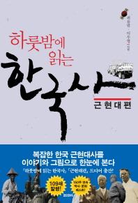 하룻밤에 읽는 한국사: 근현대편