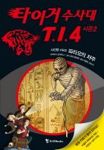 타이거 수사대 T I 4 시즌2. 2: 파라오의 저주(양장본 HardCover)
