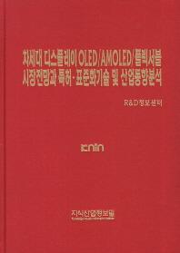 차세대 디스플레이 OLED AMOLED 플렉서블 시장전망과 특허 표준화기술 및 산업동향분석(양장본 HardCover)