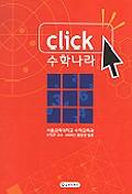 CLICK 수학나라