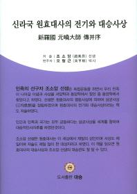 신라국 원효대사의 전기와 대승사상(양장본 HardCover)