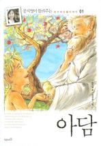 아담(공지영이 들려주는 성서 속 인물 이야기 01)