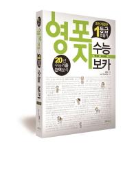 영포자 수능 보카(개정판)