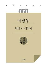 퇴계 시 이야기(서정시학 신서 50)(양장본 HardCover)
