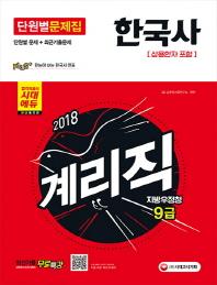 우정사업본부 지방우정청 9급 계리직 단원별 문제집 한국사(상용한자 포함)