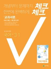 중학 국어 중3-1 교과서편(천재 박영목)(2021)(체크체크)
