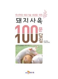 돼지사육 100문 100답집(축산현장 애로기술 해결을 위한)