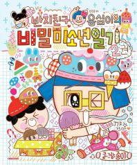 반지 친구 응심이의 비밀 미소년 일기. 2