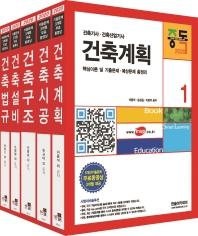 건축기사 건축산업기사 시리즈 세트(2020)(전5권)