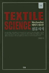 섬유지식(Textile Science)(Merchandiser에게 꼭 필요한)(개정판 2판)(양장본 HardCover)