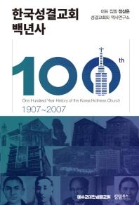 한국성결교회 백년사(1907~2007)(양장본 HardCover)