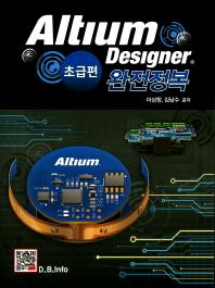 Altium Designer 완전정복: 초급편