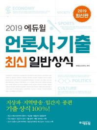 언론사 기출 최신 일반상식(2019)(에듀윌)