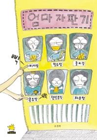 엄마 자판기(양장본 HardCover)