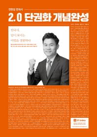 전한길 한국사 2.0 단권화 개념완성(2019)