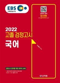 EBS 고졸 검정고시 국어(2022)