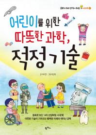 어린이를 위한 따뜻한 과학, 적정 기술(공부가 되고 상식이 되는 시리즈 6)
